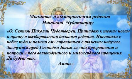 Молитва святому николаю чудотворцу 40 дней