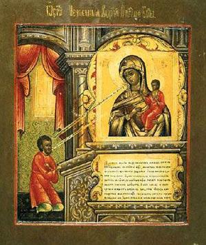Молитва к богородице о замужестве