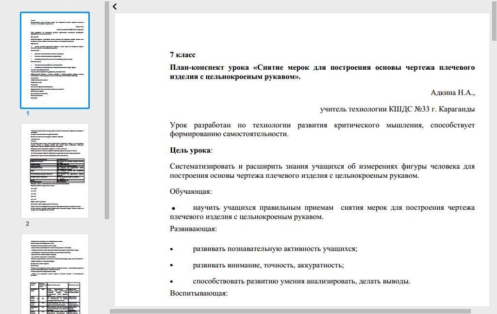 Конспект план урока 5 класс литература новый фгос второго поколения - greenzone-film.ru